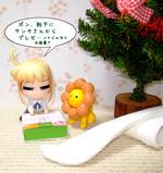 何はともあれメリークリスマス by.へたれセイバー