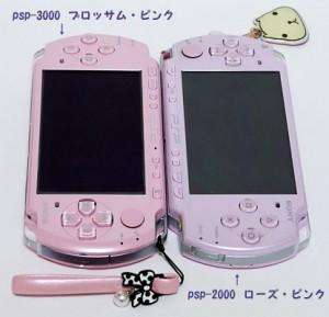 PSP-3000「ブロッサム・ピンク」とPSP-2000「ローズ・ピンク」の比較