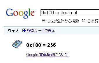 16進数→10進数